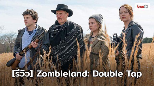 [Review] Zombieland: Double Tap แก๊งซ่าล่าซอมบี้กลับมาแล้ว!!
