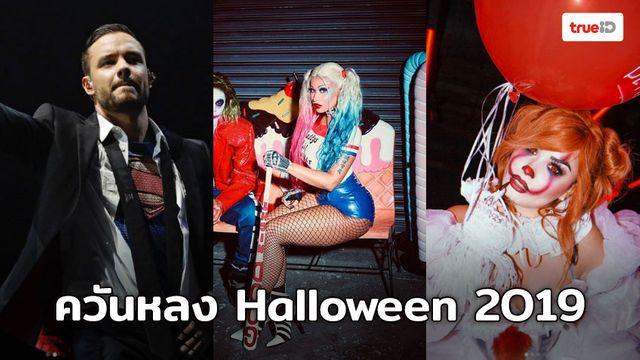 ควันหลง เหล่าเซเลบคนดังจัดเต็มชุดแฟนซีเทศกาล Halloween 2019