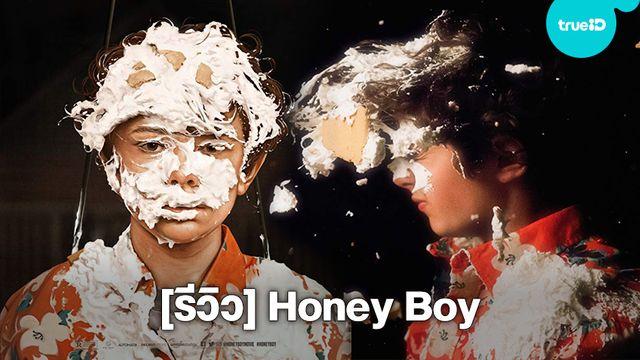 """[Review] Honey Boy เรื่องจริงของ """"ไชอา เลอบัฟ"""" กับการก้าวข้ามความเจ็บปวดในวัยเด็ก"""
