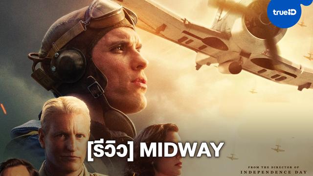 [Review] MIDWAY จุดเปลี่ยนสงครามโลกบนคาบสมุทรแปซิฟิก