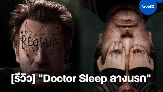 "[Review] ""Doctor Sleep ลางนรก"" สานต่อ ""The Shining"" ได้อย่างสมศักดิ์ศรี"
