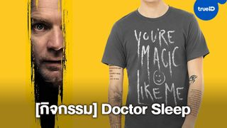 """[กิจกรรม] ประกาศรายชื่อผู้ได้รับเสื้อยืดลางนรกจากภาพยนตร์เรื่อง """"Doctor sleep ลางนรก"""""""