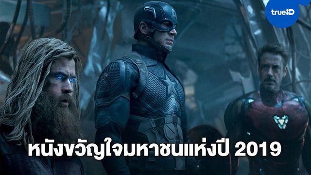 Avengers: Endgame กวาดรางวัลหนังขวัญใจมหาชนแห่งปี 2019