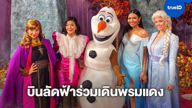 """""""แก้ม – หนูนา"""" กลับมาพากย์เสียงไทยอีกครั้งใน Frozen 2 พร้อมบินลัดฟ้าร่วมเดินพรมแดงที่ LA"""
