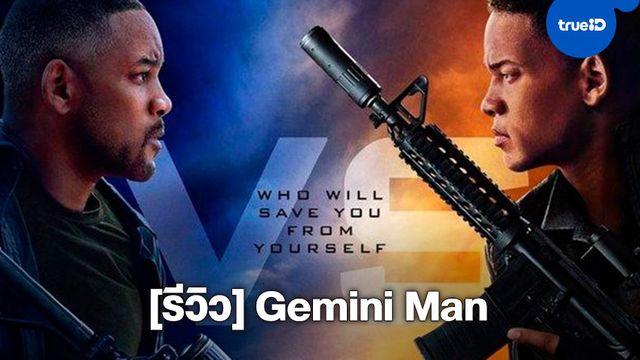 [Review] Gemini Man โดดเด่นในงานภาพและฉากแอ็คชั่นแบบจัดเต็ม