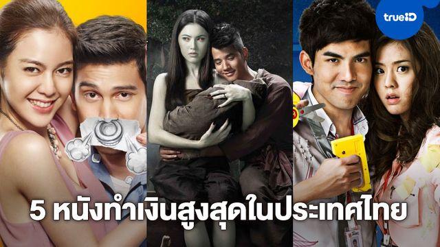 5 อันดับหนังค่าย GTH ที่ทำเงินสูงสุดในประเทศไทย
