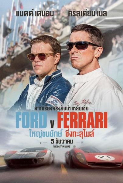 รีวิว Ford v Ferrari