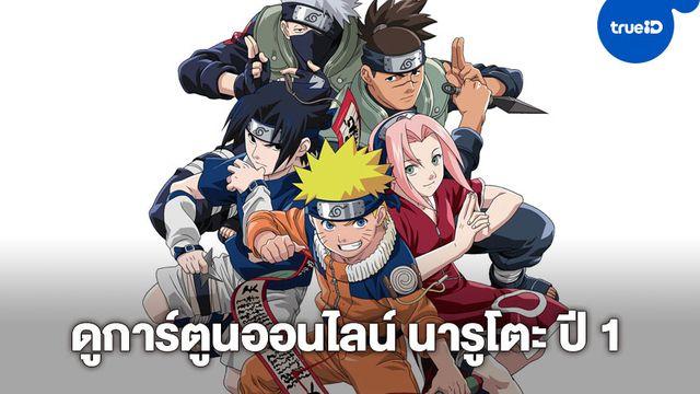[ดูหนังออนไลน์] Naruto นินจาจอมคาถา ปี 1 เต็มอิ่มครบทุกตอน