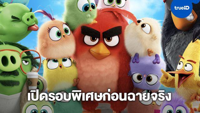 The Angry Birds Movie 2 เหล่าแก๊งนกโกรธกลับมาเหวี่ยงแล้ว เปิดรอบพิเศษก่อนฉายจริง