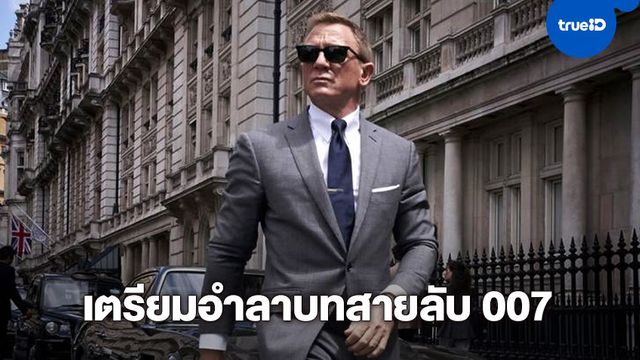 แดเนียล เครก ยืนยัน No Time to Die จะเป็นภาคสุดท้ายที่รับบท 007