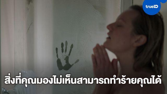 จากคาแรคเตอร์คลาสสิคสู่ภาพยนตร์สุดระทึกโดยบลัมเฮาส์ The Invisible Man มนุษย์ล่องหน