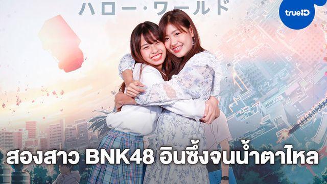 """จิ๊บ - จีจี้ BNK48 นำทีมแฟนอนิเมะเมืองไทย อินไปกับ """"Hello World เธอ.ฉัน.โลกเรา"""" รอบสื่อมวลชน"""