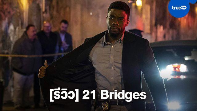 "[Review] ""21 Bridges"" หนังแอ็คชั่นปิดเมืองล่า ที่ไม่เดือดเท่าที่คิด"