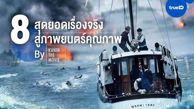 TrueID   8 สุดยอดเรื่องจริงสู่ 8 ภาพยนตร์คุณภาพ by Kanin The Movie