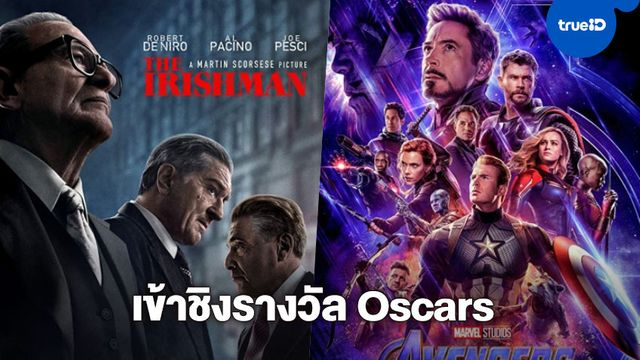 Avengers: Endgame และ The Irishman ถูกเสนอชื่อเข้าชิงรางวัล Oscars สาขา Best Visual Effects