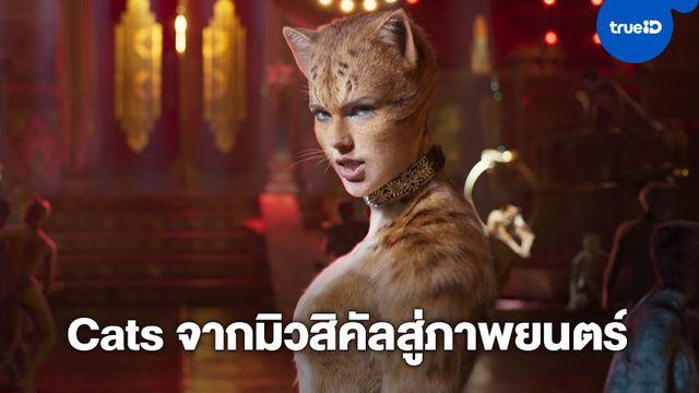 จากมิวสิคัลสุดคลาสสิคสู่ภาพยนตร์สุดอลังการ Cats วางคิวฉายในไทยคริสต์มาสนี้