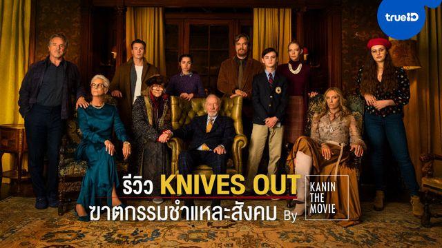 TrueID | รีวิว Knives Out - ฆาตกรรมชำแหละสังคม by Kanin The Movie
