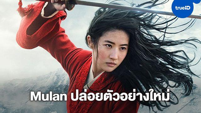 Mulan ปล่อยตัวอย่างใหม่ เผยโฉมวายร้ายคนใหม่!!