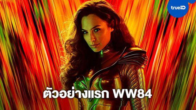 ยุคสมัยใหม่แห่งความมหัศจรรย์เริ่มต้นแล้ว! พบกับตัวอย่างแรก Wonder Woman 1984