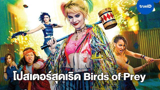 จัดจ้านด้าน DC ยืนหนึ่งเรื่องความเริด! ฮาร์ลีย์ ควินน์ นำทีมฟาดบน 2 โปสเตอร์สุดเริด Birds of Prey