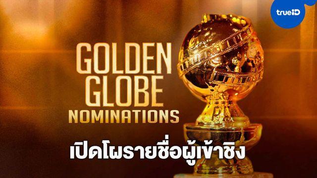 เปิดโผรายชื่อผู้เข้าชิงรางวัล Golden Globe Award ครั้งที่ 77