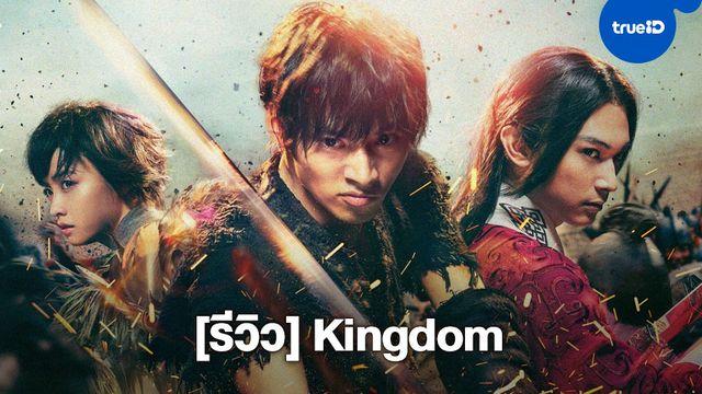 [Review] Kingdom จากมังงะอิงประวัติศาตร์ชื่อดังสู่ภาพยนตร์ Live Action สงครามสุดอลังการ