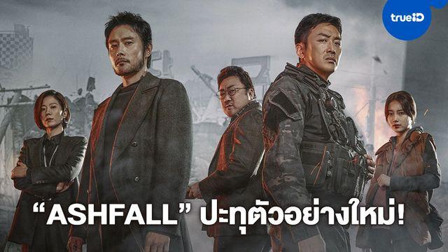 """ปะทุตัวอย่างใหม่! """"ASHFALL นรกล้างเมือง"""" แทคทีมผู้กล้าหยุดมหันตภัยภูเขาไฟที่จะจมเกาหลีหายจากแผนที่โลก"""