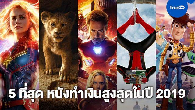 5 ที่สุด หนังทำเงินสูงสุดในปี 2019 ที่ ทรูไอดี มูฟวี่