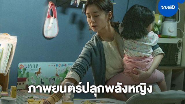 """""""KIM JI-YOUNG, BORN 1982 - คิมจียองเกิดปี '82"""" ปลุกพลังหญิง สร้างจากหนังสือขายดีที่สั่นสะเทือนประเทศเกาหลี"""