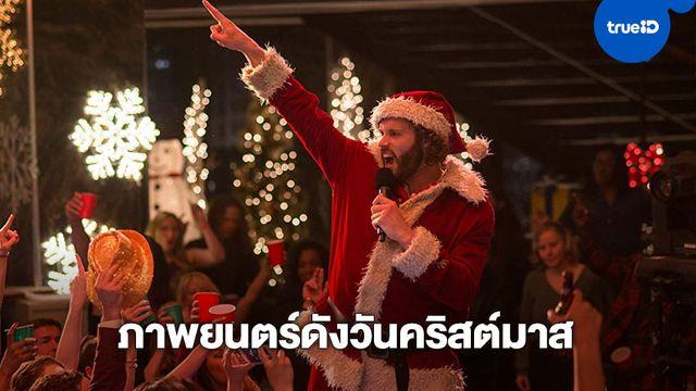 หรรษาไปกับทุกความสุข เฉลิมฉลองเทศกาลคริสต์มาสไปกับภาพยนตร์ดัง ที่จะอยู่ในความทรงจำของคุณไม่รู้ลืม