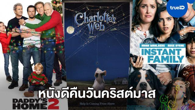 5 หนังอบอุ่นใจทั้งครอบครัว เติมความสุขในค่ำคืนวันคริสต์มาส