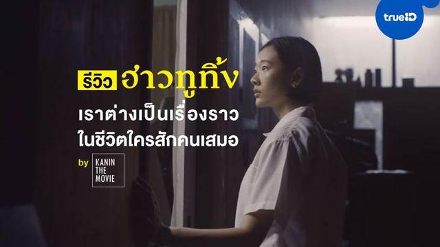 รีวิวหนัง ฮาวทูทิ้ง - เราต่างเป็นเรื่องราวในชีวิตใครสักคนเสมอ by Kanin The Movie