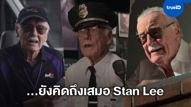 หวนรำลึกในวันเกิด Stan Lee ผู้ให้กำเนิดตำนานเหล่าซูเปอร์ฮีโร่มาร์เวล