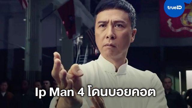Ip Man 4 เจ๊งสนั่นคาเกาะฮ่องกง พิษดราม่าการเมือง-ชาวเมืองแห่บอยคอต