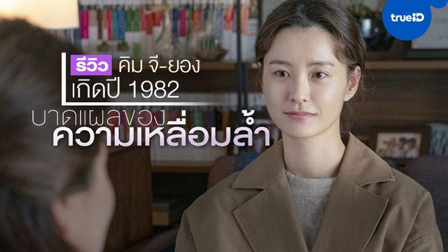 รีวิวหนัง คิม จี-ยอง เกิดปี 1982 ความเหลื่อมล้ำกลายเป็นบาดแผลในใจหญิง