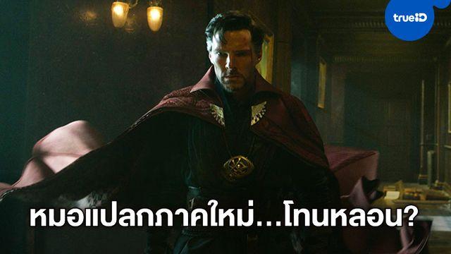 """หนังภาคต่อ Doctor Strange 2 """"มาร์เวล"""" ลั่นไม่ใช่หนังสยองขวัญเต็มรูปแบบ"""