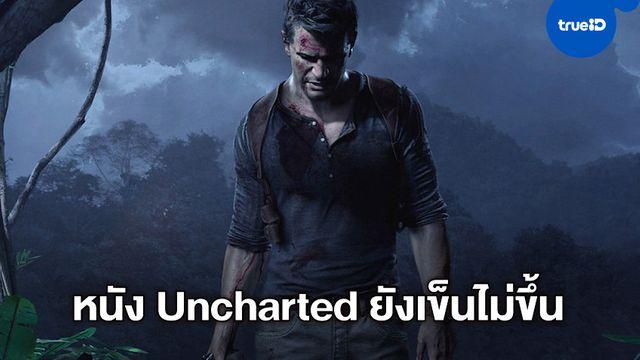 Uncharted เวอร์ชั่นหนังยังเฮี้ยน ผู้กำกับถอนตัว(อีก) ปมนักแสดงนำคิวแน่น