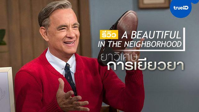 """รีวิว-ชวนดูหนัง A Beautiful Day in the Neighborhood ภาพฉายที่เสมือน """"ยาเยียวยา"""""""