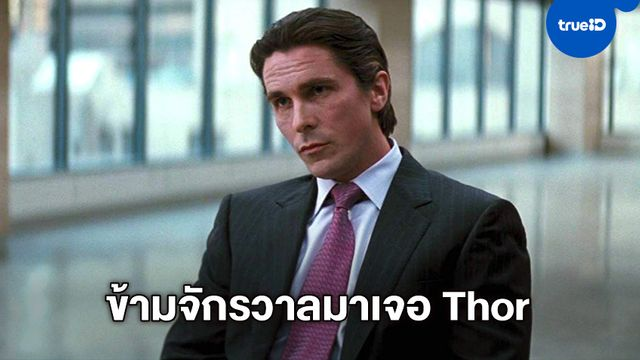 คริสเตียน เบล โดดข้ามจักรวาล จ่อปะทะเทพเจ้าใน Thor: Love and Thunder