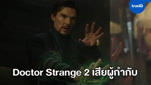 """""""Doctor Strange 2"""" แอบชะงัก ผู้กำกับประกาศถอนตัว ไม่ไปต่อกับหนังมาร์เวล"""