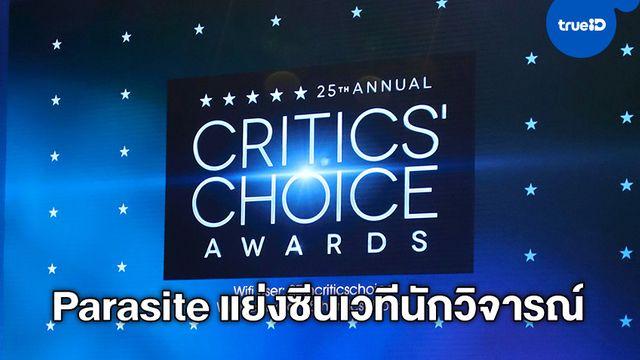Critics' Choice Awards 2020 สรุปผลรางวัลหนังขวัญใจนักวิจารณ์แห่งปี