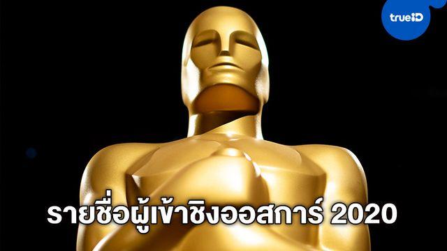 ออสการ์ 2020 เปิดโผรายชื่อผู้เข้าชิงรางวัล Oscars ครั้งที่ 92