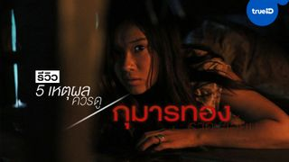"""รีวิว """"กุมารทอง ราคะ-เฮี้ยน""""5 เหตุผลที่ต้องดู หนังหลอนทุบสถิติจากเวียดนาม"""