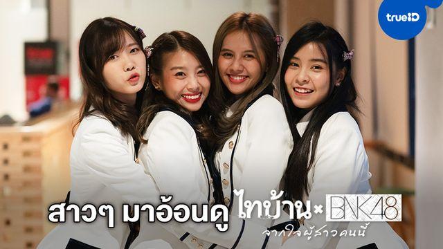 """4 สาวมาอ้อนแฟนดูหนัง """"ไทบ้าน x BNK48"""" เรื่องนี้โดดดิด่ง...แน่นอน!"""