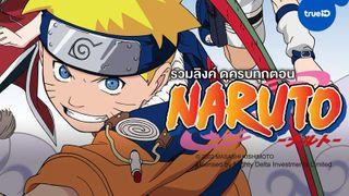 รวมลิงค์ดู Naruto นารูโตะ นินจาจอมคาถา ปี 1 ดูออนไลน์ทุกตอน ได้ที่นี่!