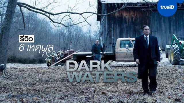 """รีวิว """"Dark Waters"""" กับ 6 เหตุผลที่ควรดู หนังที่เหมาะกับคนไทยในช่วงนี้ที่สุด"""