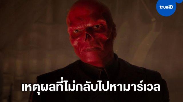 """""""ฮิวโก้ วีฟวิง"""" บอกเหตุผล ทำไมถึงเลิกรับบท Red Skull ในหนังมาร์เวล"""