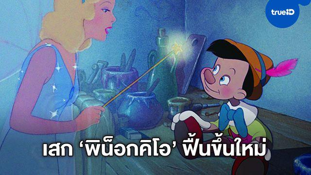 """ผู้กำกับคนดัง """"โรเบิร์ต เซเม็กคิส"""" ประกาศปลุกคืนชีพ """"Pinocchio"""" ฉบับคนแสดง"""