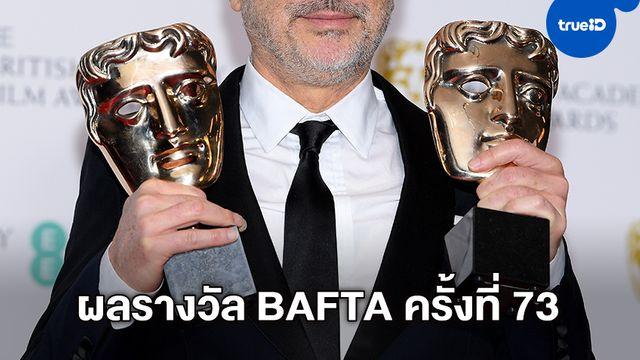 """ผลรางวัล BAFTA 2020 ออสการ์อังกฤษ """"1917"""" ผงาดกวาดเรียบ 7 สาขา"""