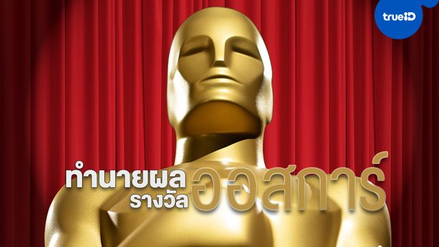ทำนายผลรางวัลออสการ์ 2020 ปีนี้เรื่องไหนจะได้ไปครอง by Movie.TrueID